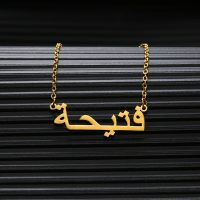Islam Jewelry Personalized Police Pendant Necklaces Stainless Steel Gold Chain Personalized Arabic Name Necklace Women Bridesmaid Gift